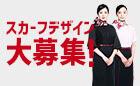 みんなのJAL2020 新制服プロジェクト スカーフ編