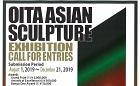 第15回 大分アジア彫刻展 作品公募