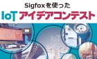Sigfoxを使ったIoTアイデアコンテスト《学生限定》
