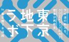 メイン画像「東京地下ラボ by 東京都下水道局」~下水道の魅力を、クリエイティブの力で若者が再発見~《学生限定》