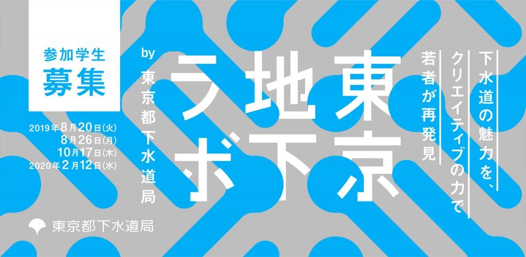 【公募情報】7/23締切!「東京地下ラボ」参加者募集 講師はライゾマ齋藤精一さんら