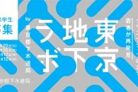 【公募情報】7/23締切!「東京地下ラボ」参加者募集 ライゾマ齋藤精一さんらが登壇