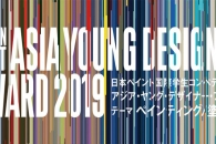 【イベント】建築・デザイン系の学生におすすめ!「ASIA YOUNG DESIGNER AWARD」 トークイベント参加者募集中