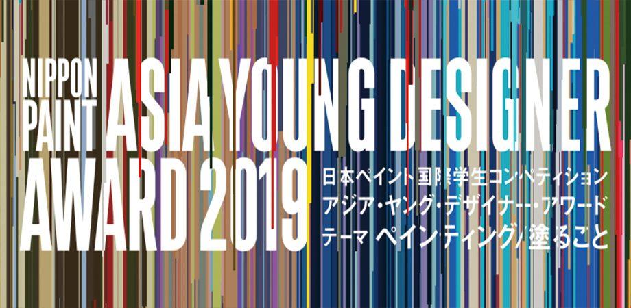 【イベント】建築・デザイン系の学生におすすめ!「ASIA YOUNG DESIGNER AWARD」 トークイベント参加者募集中 メインヴィジュアル