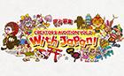 才能発掘オーディション・プロジェクトGEMSTONE 第二弾「With Japan!」