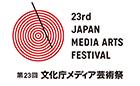 第23回 文化庁メディア芸術祭