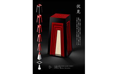 第11回 京都・花灯路創作行灯デザインコンペ