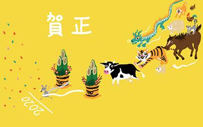 2020年版 東急ハンズオリジナル年賀状デザインコンペ