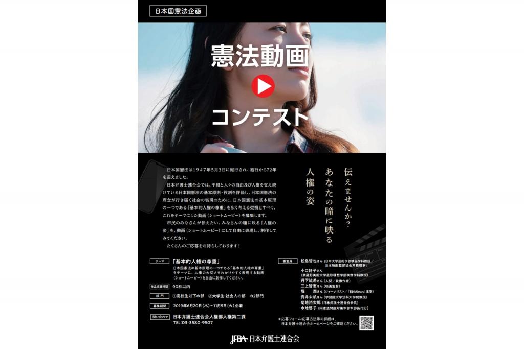 【公募情報】日弁連が憲法動画コンテストを開催「基本的人権の尊重」がテーマ