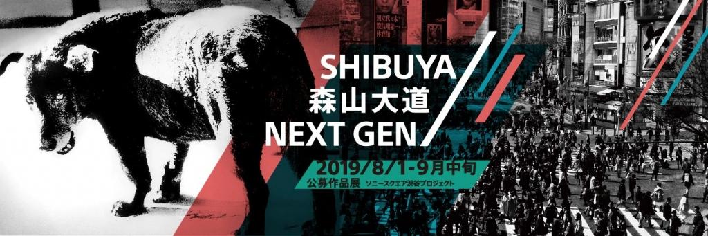 【イベント】公募クリエイターが活躍する「SHIBUYA / 森山大道 / NEXT GEN」が8月1日から開催