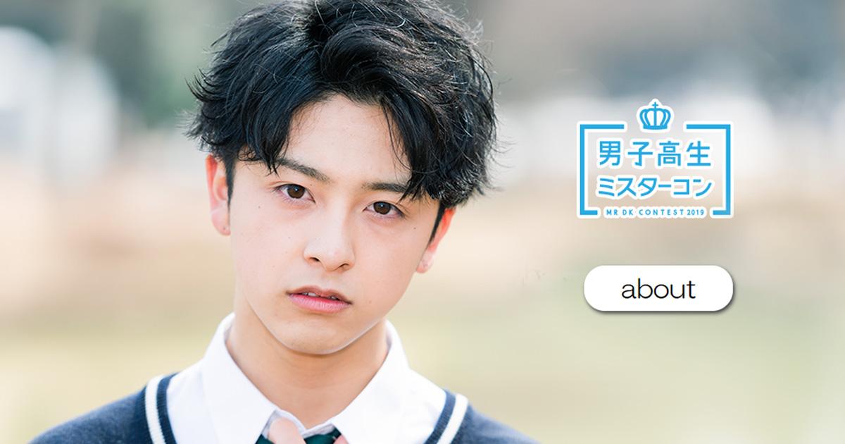 高校生 2019 男子 ミスコン