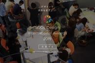 【公募情報】世界を変える!学生向けデザインコンペ「SDGs Design International Awards」開催