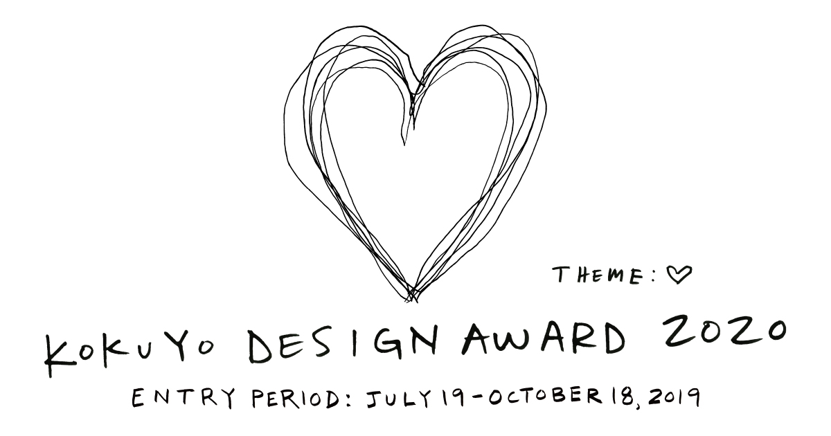 KOKUYO DESIGN AWARD 2020