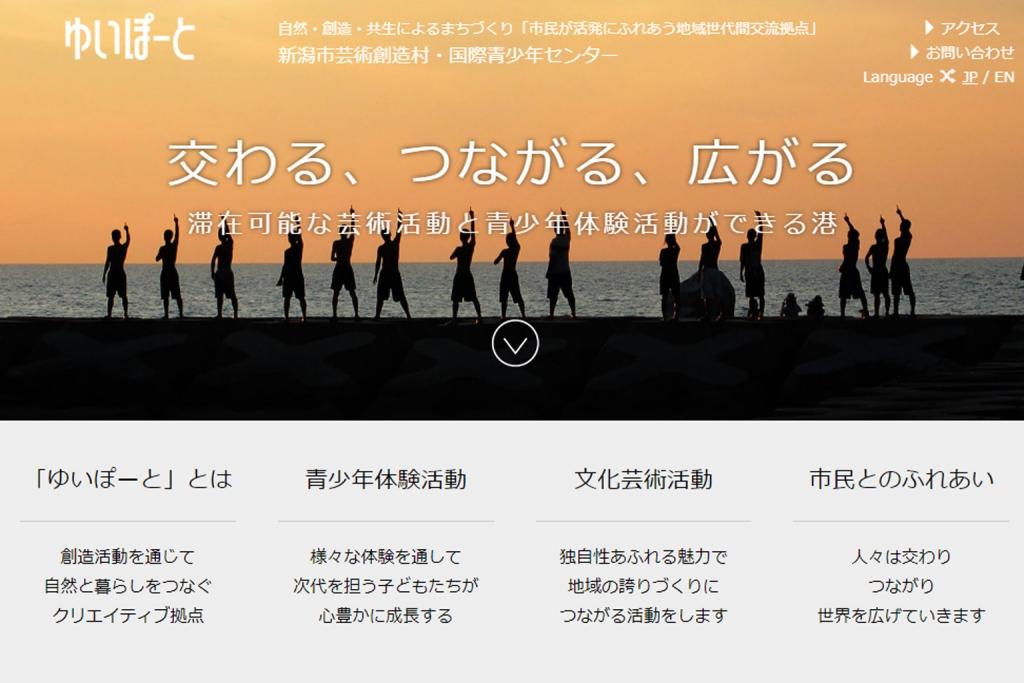 「ゆいぽーと」公式ホームページ(https://www.yui-port.com/)画面キャプチャ