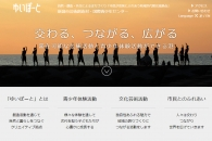 【公募情報】新潟市「ゆいぽーと」がアーティスト・イン・レジデンス参加者を募集