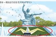 【公募情報】「長崎から世界に平和を訴える」被爆75周年に向け平和祈念式典の生花パネルデザイン原案が募集中
