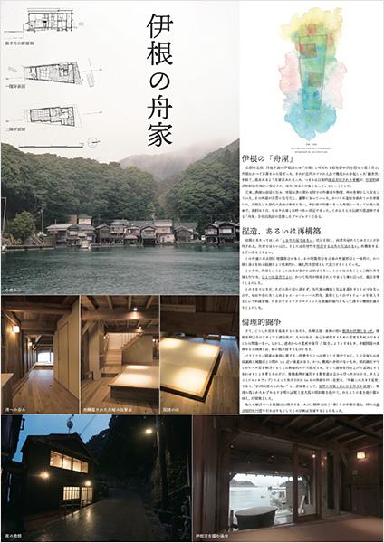 伊根の舟家