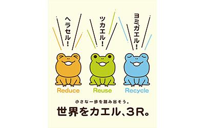 2019年度 3R推進ポスターデザインコンテスト