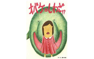第1回 CHICORA BOOKS(ちこらブックス)キャラクター絵本 出版大賞