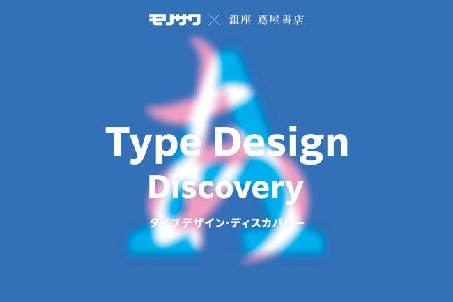 「モリサワ ✕ 銀座 蔦屋書店 Type Design Discovery」キーヴィジュアル