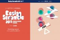 【公募情報】渋谷を舞台にしたデザインフェス「Design Scramble」学生の展示作品を募集