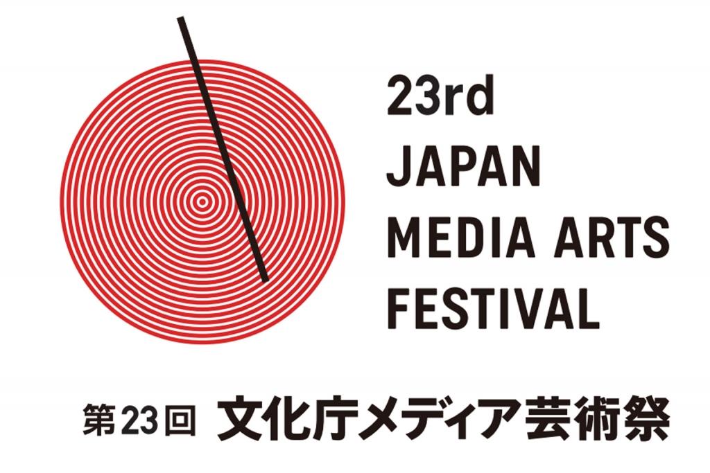 【公募情報】「文化庁メディア芸術祭」が作品募集開始 新たな賞を増設