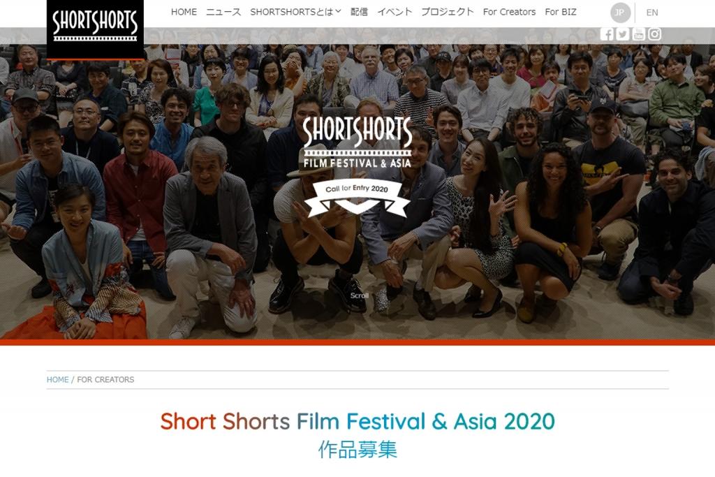【公募情報】アカデミー賞公認の国際映画祭「ショートショート フィルムフェスティバル & アジア」が今年も作品募集を開始