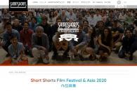 【公募情報】「ショートショート フィルムフェスティバル & アジア」が今年も作品を募集 アカデミー賞公認の国際映画祭