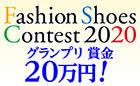 ファッションシューズコンテスト 2020