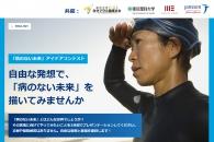 【公募情報】ヤンセンが学生向け「病のない未来」を目指すアイデアコンテスト開催、9月10日まで動画募集