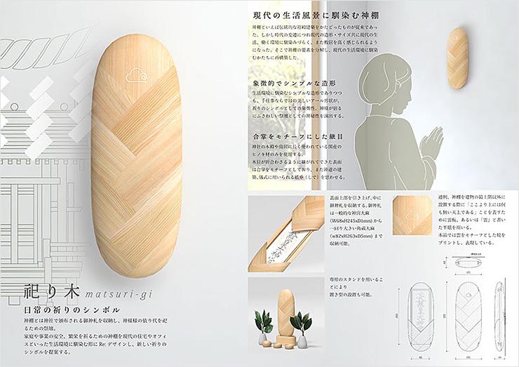 祀り木 matsuri-gi