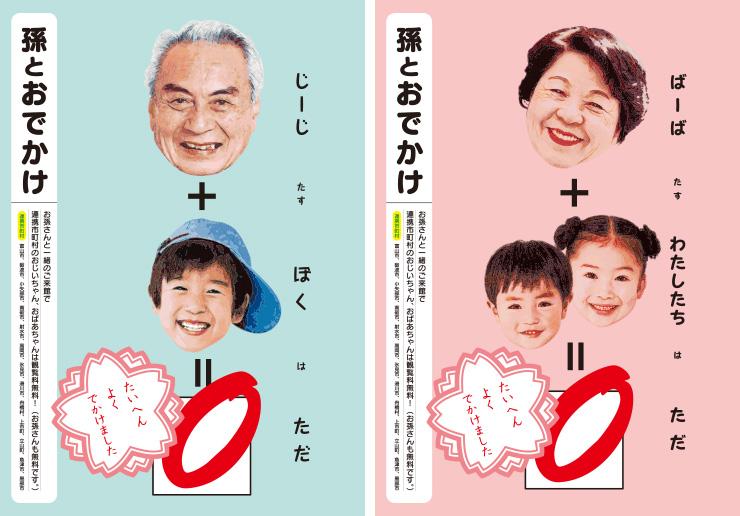 令和元年度 第2期 富山市ポスターデザインコンペ