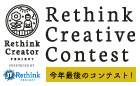 Rethink Creative Contest 2019年 第3シーズン