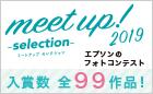 エプソン「meet up! -selection- 2019」 作品公募