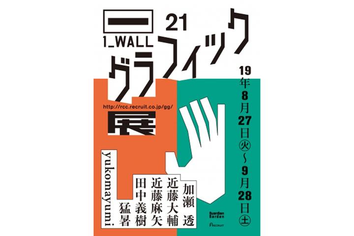 第21回グラフィック1_WALL ポスター