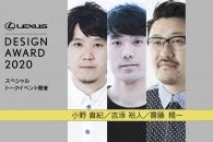【イベント】LEXUS DESIGN AWARD 2020 が9月17日にトークイベントを開催