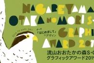 【イベント】流山おおたかの森S・Cグラフィックアワード2019が作品展・人気投票を開催