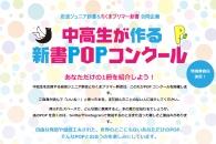 【公募情報】岩波書店と筑摩書房がコラボ「中高生が作る新書POPコンクール」