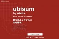 【公募情報】アジアが舞台の国際コンペ「ubisum by ubies」が開催