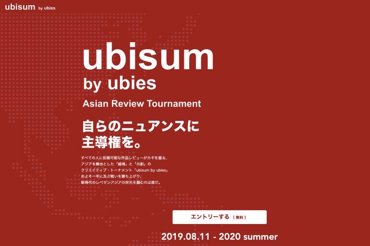 「ubisum by ubies」公式ホームページキャプチャ