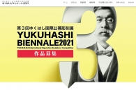 【公募情報】賞金1000万円!「ゆくはしビエンナーレ2021」が彫刻作品を募集