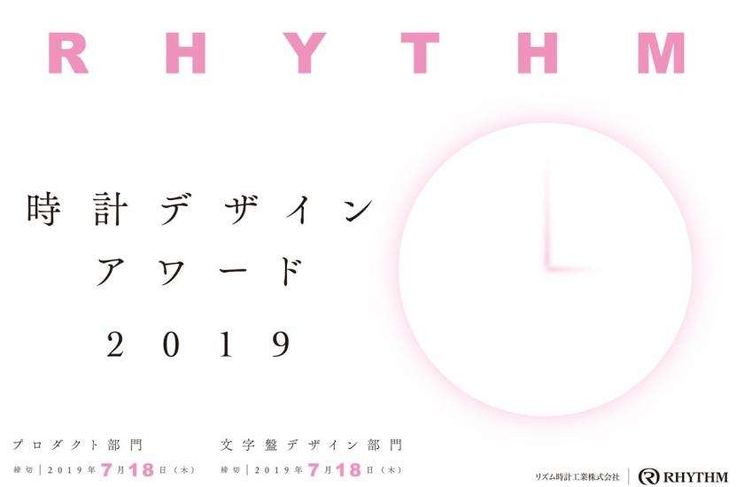 【結果速報】RHYTHM時計デザインアワード」の受賞作品7点が決定。表彰式&トークイベントが10月19日に開催