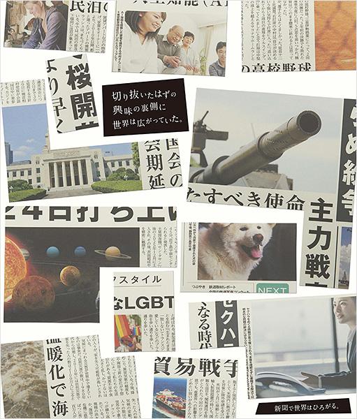 新聞で世界はひろがる