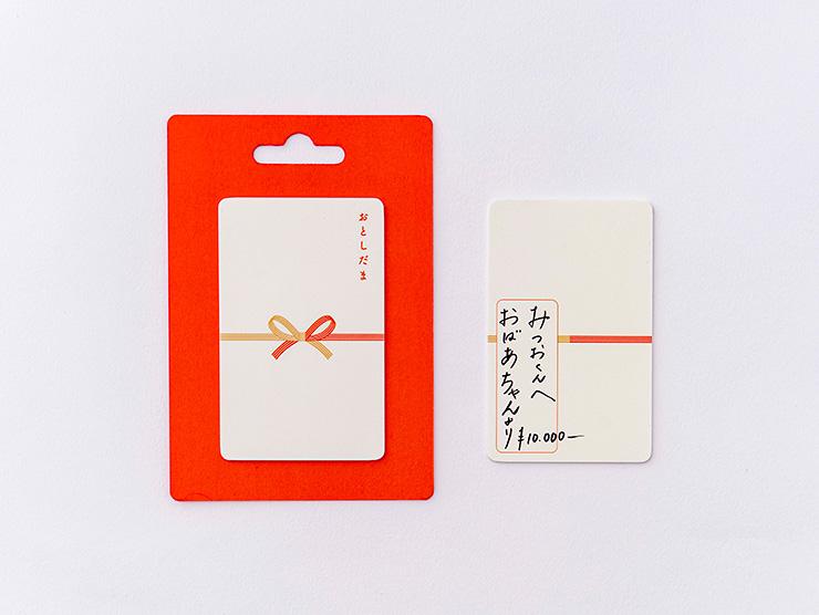 お年玉カード