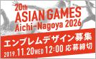 第20回 アジア競技大会 エンブレム募集