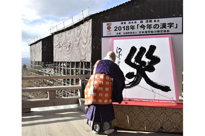 【公募情報】2019年の世相を表す「今年の漢字」募集がスタート