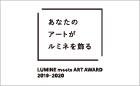 LUMINE meets ART AWARD 2019-2020
