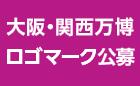 大阪・関西万博 ロゴマーク募集