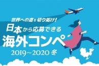 世界への道を切り拓け!日本から応募できる海外コンペ(2019-2020冬)