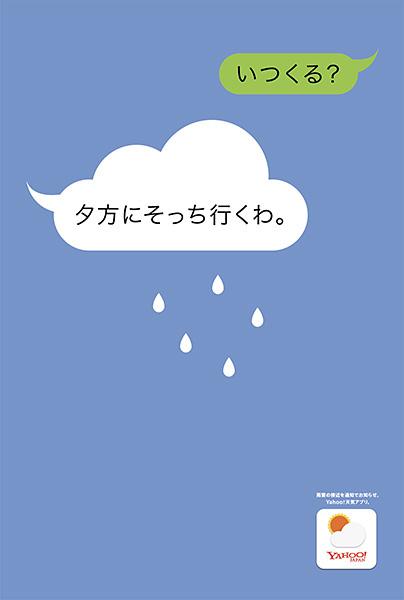 課題:「Yahoo!天気」アプリ